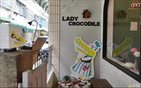 「鱷魚小姐Lady crocodile」